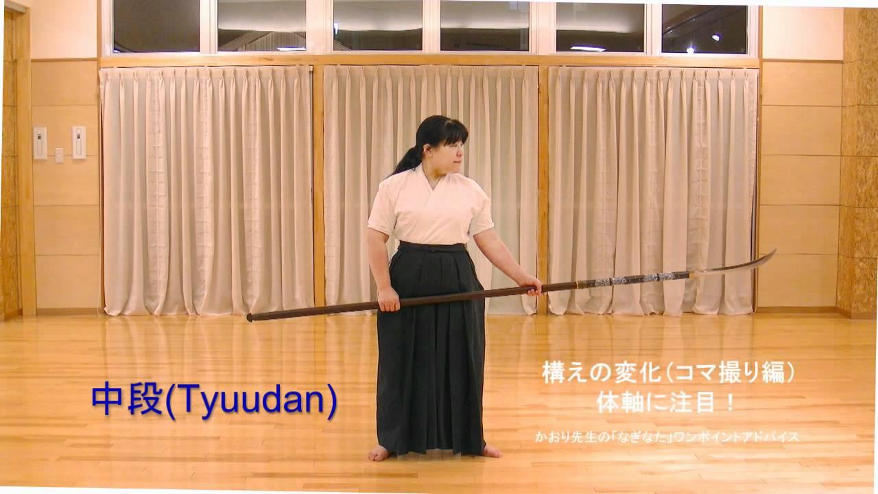 構え 薙刀