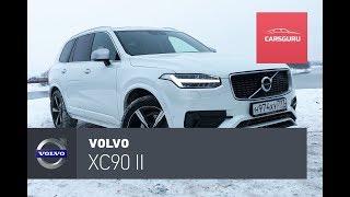Volvo XC90 тест-драйв. Превзошла саму себя.