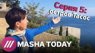 Остров Тасос: продолжение путешествия из Москвы в Грецию на машине