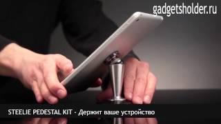 Steelie магнитный держатель для телефона, магнитый держатель для планшета, автомобильный магнитный д