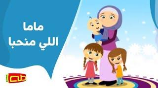 ماما يللي منحبا   أناشيد للأطفال