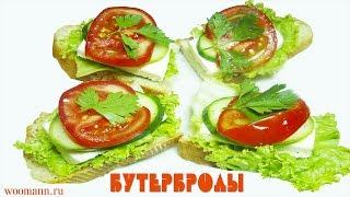 Рецепт бутерброд с сыром