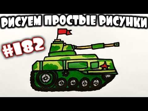 Как просто нарисовать танк. Идеи для рисования на 23 февраля. Простые рисунки #182