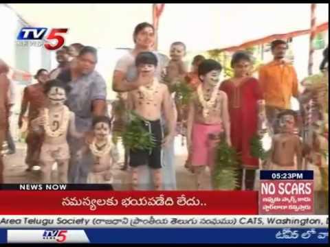 First Day Celebrations In Tirupati Gangamma Jatara : TV5 News
