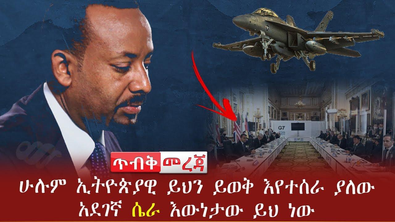 Download Ethiopia ሰበር - ሁሉም ኢትዮጵያዊ ይህን ይወቅ እየተሰራ ያለው አደገኛ ሴራ እውነታው ይህ ነው | Abel Birhanu