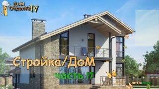 Стройка/Дом//Монолит/Астраханская мошкара/часть17