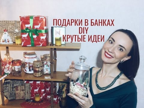 DIY | Подарки в банках  |  Круто и бюджетно |  Что подарить друзьям на Новый год?