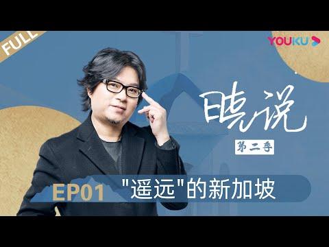 20130405 晓说第二季 第一期:'遥远'的新加坡