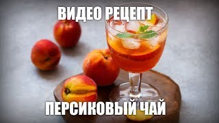 Персиковый чай — видео рецепт