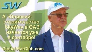 А. Юницкий - Строительство SkyWay в ОАЭ начнется уже в сентябре!