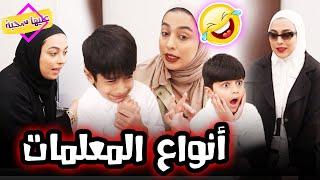انواع المعلمات في الصف - عليها سحبة - عائلة عدنان