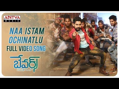 Naa Istam Ochinatlu Full Video Song || Bewars Video Songs || Rajendra Prasad, Sanjosh, Harshita