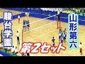 【全中バレー2019】山形第六中学校 vs 駿台学園中学校(決勝・第2セット)volleyball