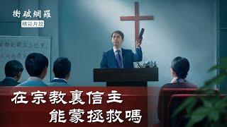 《衝破網羅》精彩片段:在宗教裡信主能蒙拯救嗎