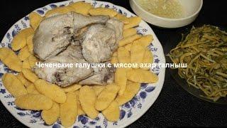 чеченские галушки с мясом ахар галныш Кухня народов мира