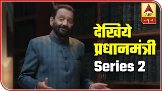 Watch Pradhanmantri Series 2 with Shekhar Kapur, Saturday night at 10:00