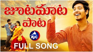 జూటమాట పాట    Full Song    Tony Kick    Biragoni Chandram    Sk Baji    Mictv