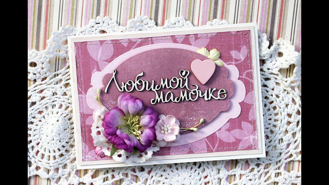 Супер открытка маме на день рождения