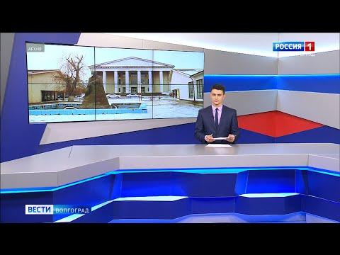 Вести-Волгоград. Выпуск 23.01.20 (14:25)