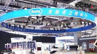 [中国新闻] 第二届进博会今日开幕 展中国市场魅力 世界500强热情高 | CCTV中文国际