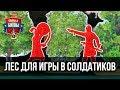 СОЛДАТИКИ В ЛЕСУ Как сделать игрушечный лес mp3