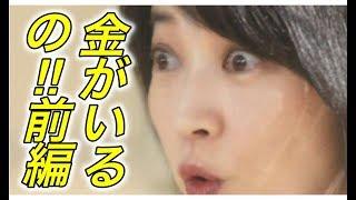 元祖・格差婚と言われている。田中美佐子さん。 ご主人は、お笑い芸人Ta...