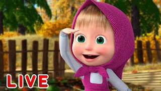 🔴 LIVE STREAM 🎬 Masha and the Bear 👋 Bye, summer! 🍁 Маша и Медведь