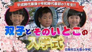 双子とその従姉妹3人の入学式(宮崎県日南市)