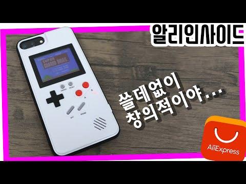 #4-알리익스프레스의-베스트-best-휴대폰-주변기기-(aliexpress-best-mobile-accessories)