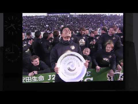 サポーターへ挨拶~アルプス一万~はーい、やべっち! 松本山雅FC vs 徳島ヴォルティス 2018年11月17日 Jリーグ