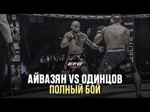 ЖОРА АЙВАЗЯН VS АНДРЕЙ ОДИНЦОВ | Полный бой | EFC 34
