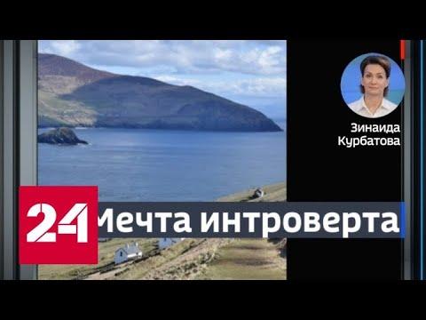 Работа мечты: если вы интроверт, то вам на остров Большой Бласкет - Россия 24