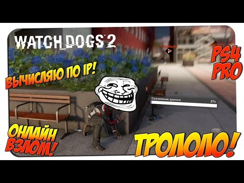 ТРОЛОЛО! 🎮 Watch Dogs 2 #7 [сетевая игра Online Multiplayer] 🎮 PS4 PRO Gameplay на русском