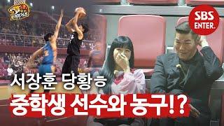 조이·서장훈, 진짜 선수들 실력에 당황 x 헛웃음! | 진짜 농구, 핸섬 타이거즈 | SBS Enter.