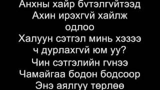 Baixar Сэтгэлийн аялгуу - Номинжин lyric