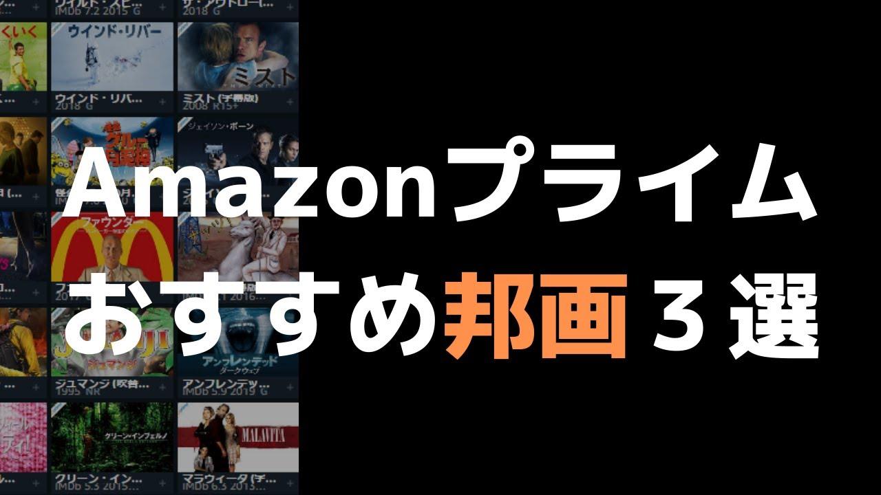 アマゾン プライム おすすめ 映画