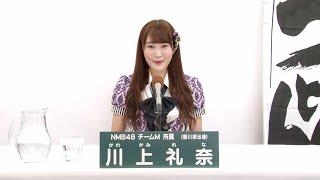 AKB48 45thシングル 選抜総選挙 アピールコメント NMB48 チームM所属 川...