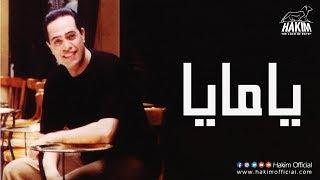 Hakim - Yamaya | حكيم - يامايا