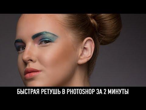 Быстрая ретушь в Photoshop за 2 минуты