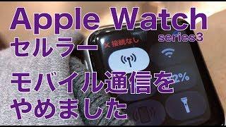 使用2ヶ月で決断!AppleWatch series3セルラーモデルのモバイル通信をやめました thumbnail