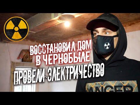 Восстановил заброшенный дом в Чернобыле. Делаю электричество и свет. Новая защита от волков