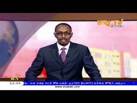 ERi-TV, #Eritrea - Tigrinya News for October 20, 2018
