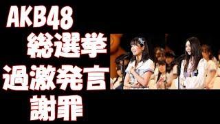 チャンネル登録お願いします↓ http://urx3.nu/JrJd 【関連動画】 AKB48...
