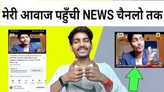 धन्यवाद मुझे ABP NEWS  तक पहुंचाने के लिए .🙏