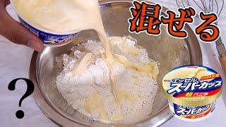 アイスと粉を混ぜるだけで〇〇完成!!【超簡単】 PDS