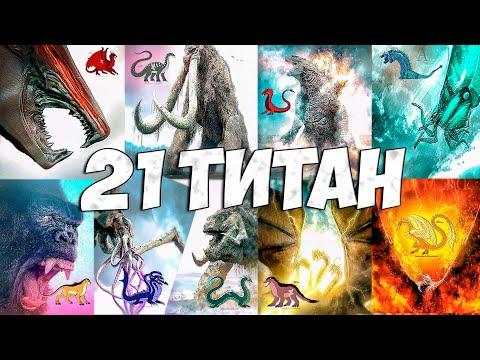 Все титаны из Годзилла: Король Монстров 2019 ➤ Новые Титаны Кайдзю MonsterVerse