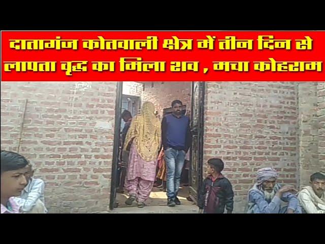 UP:Budaun Breaking दातागंज कोतवाली क्षेत्र में तीन दिन से लापता वृद्ध का मिला शव , मचा कोहराम