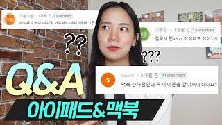 정말 질문 많았던 아이패드&맥북 관련 Q&A!!👌 [맥북/아이폰/아이패드/갤럭시/갤탭]
