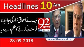 News Headlines | 10:00 AM | 28 Sep 2018 | 92NewsHD