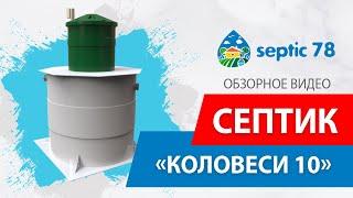 Септик для коттеджа  КолоВеси 10 - Обзор от компании Септик78 в СПб